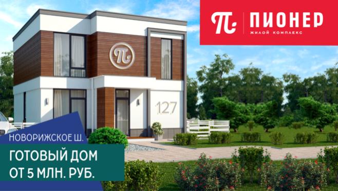 ЖК «Пионер Истра» Дома от 85 до 147 м²